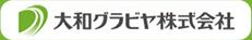 大和グラビヤ株式会社