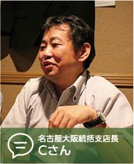 名古屋支店営業 支店長 Cさん