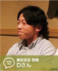 東京支店 営業 Dさん