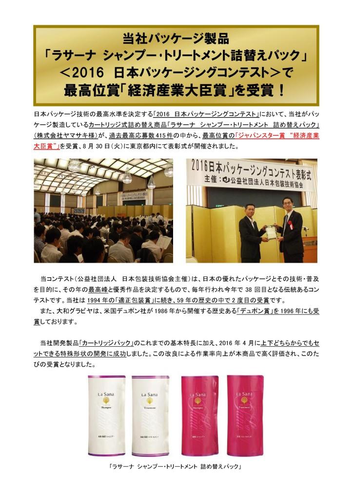 経済産業大臣賞09020001