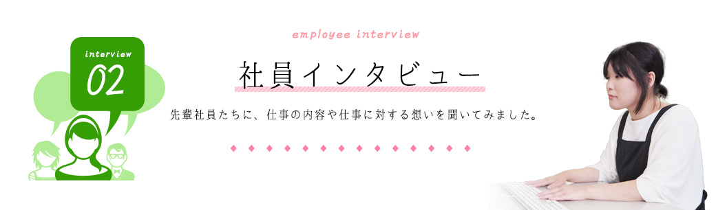 mv-interview2_2